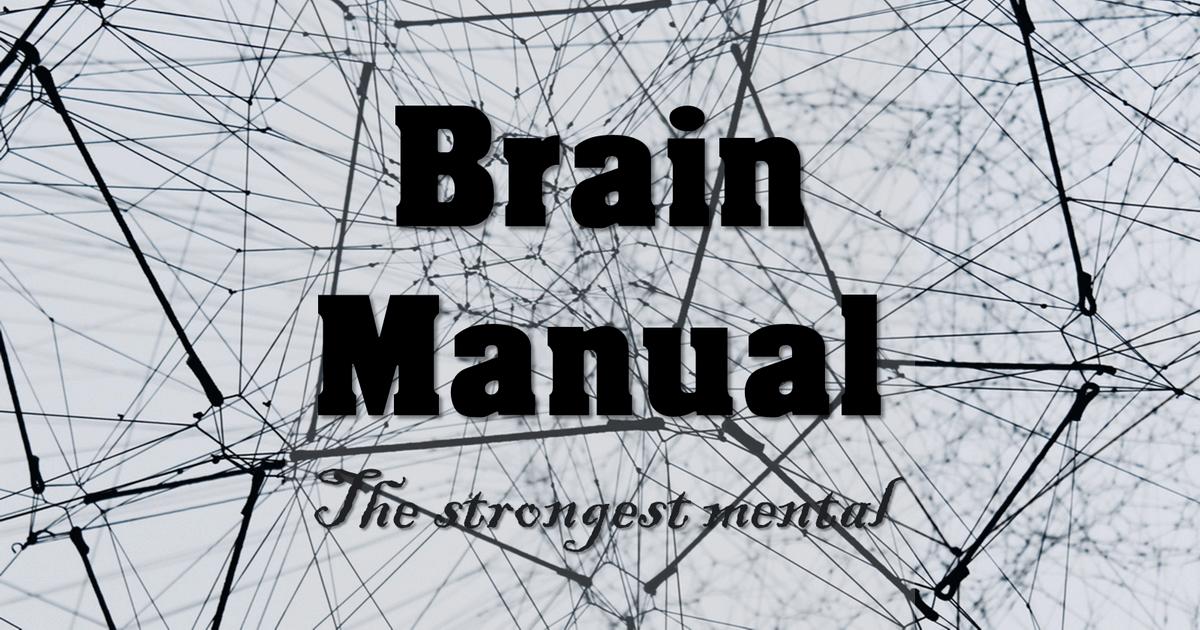 脳の取扱説明書